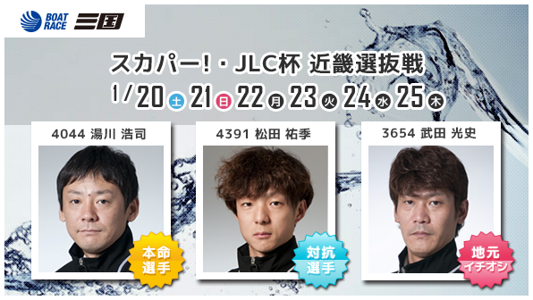 スカパー!・JLC杯 近畿選抜戦
