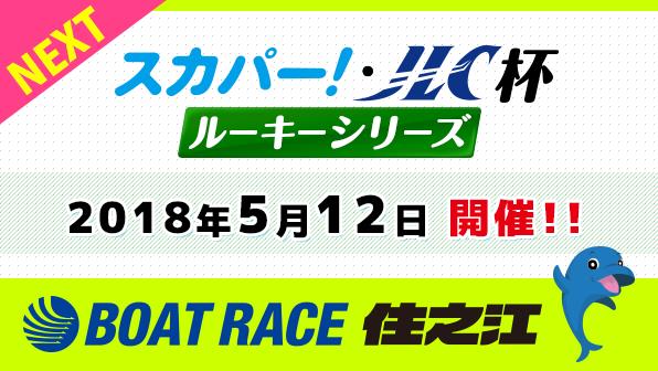 スカパー!・JLC杯競走(ルーキーシリーズ第8戦)