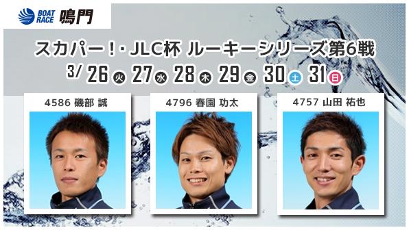スカパー!・JLC杯 ルーキーシリーズ第6戦